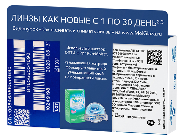 Линзы Air Optix plus HydraGlyde 3pk - фото сзади